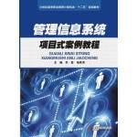 """管理信息系统项目式案例教程(21世纪高等职业教育计算机类""""十二五""""规划教材)"""