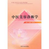 中医美容诊断学・中医美容专业系列教材