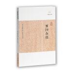 酉阳杂俎(历代笔记小说大观)