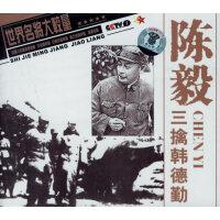 世界名�⒋筝^量:�毅三擒�n德勤(VCD)