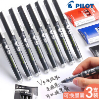 百乐3支装直液式走珠笔v5中性笔水笔可换墨囊签字红笔日本文具用品学生用