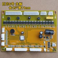 巨芯TCH主板全自动麻将机配件主板电脑板电板