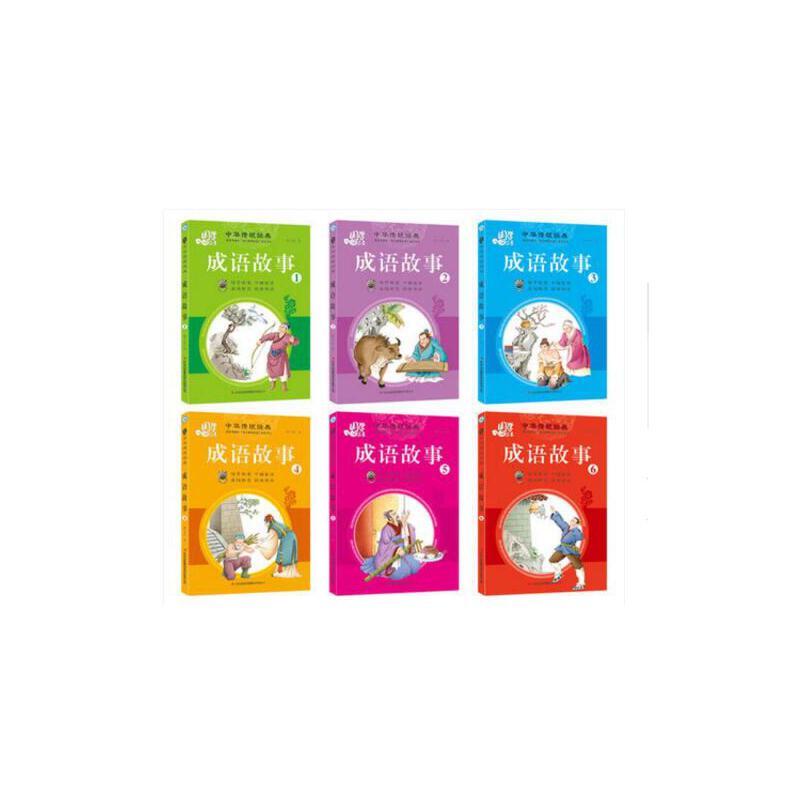中华成语故事大全注音版 国学经典书籍全套6册成语接龙适合一年级孩子阅读的课外书 必读学校指定版7-10岁儿童读物 小学生版二三