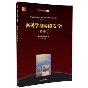 密码学与网络安全(第3版) 正版书籍 限时抢购 当当低价 团购更优惠 13521405301 (V同步)