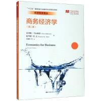 商务经济学(第2版)/经济科学译丛