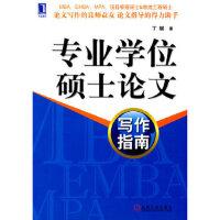 【新书店正版】专业学位硕士论文写作指南,丁斌,机械工业出版社9787111304425