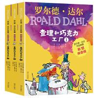 查理和巧克力工厂注音版正版 全套3册老师推荐二年级课外书必读小学生课外阅读书籍明天出版社适合一年级带拼音的罗尔德达尔的