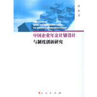 9787010073224-中国企业年金计划设计与制度创新研究(zz)/ 殷俊 / 人民出版社