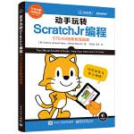 动手玩转ScratchJr编程――STEAM创新教育指南