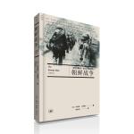 朝鲜战争:一段你耳熟能详,却远未了解的历史