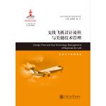 支线飞机设计流程与关键技术管理  大飞机出版工程