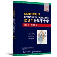 坎贝尔骨科手术学(第13版全彩色英文原版影印):第6卷 创伤骨科