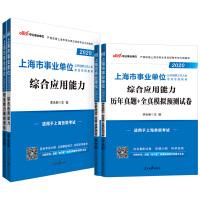 上海事业单位招聘考试套装 中公2020上海市事业单位招聘考试辅导教材 职业能力倾向测验+职业能力倾向测验历年真题及全真