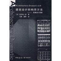 建筑设计的构思方法――拓展设计思路