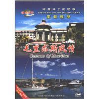 环游世界-毛里求斯1风情篇DVD( 货号:788425238)