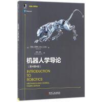 机器人学导论(原书第4版) (美)约翰J.克雷格(John J.Craig) 著;�O超,王伟 译