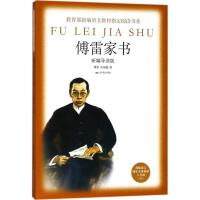 傅雷家书(新编导读版) 北京燕山出版社