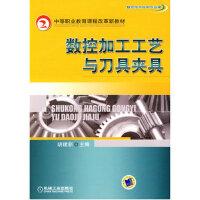 正版促销中xz~数控加工工艺与刀具夹具 9787111287353 胡建新 机械工业出版社