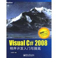 【新书店正版】Visual C# 2008程序开发入门与提高,赵增敏著,电子工业出版社9787121086199