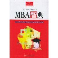 MBA智典――经济学人丛书,(英)欣德尔 ,徐伟,中信出版社9787508604787