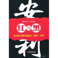 【新书店正版】安利:红与黑 魏玉祺,汪莉 中国经济出版社