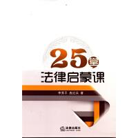 25堂法律�⒚烧n