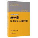 统计学同步辅导与习题全解(人大社・贾俊平・第六版)