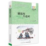 百年百部中国儿童文学经典书系(新版)・鼹鼠的月亮河