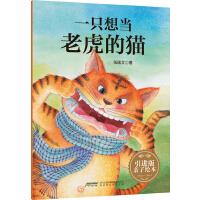 《一只想当老虎的猫》