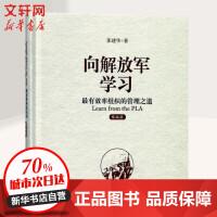 向解放军学习:有效率组织的管理之道(精编版) 张建华 著