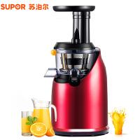 苏泊尔(SUPOR)SJ09-200原汁机挤压式榨汁机汁渣分离果汁机家用