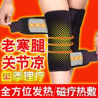 护膝 保暖 关节炎 中老年 自发热护膝保暖防寒老寒腿炎热敷男女老年膝盖磁疗关节套HW 黑色 自发热护膝 均码