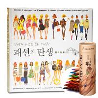 时尚时装的诞生服装设计搭配孕妇减压涂色书填色本画画本 +48色彩铅
