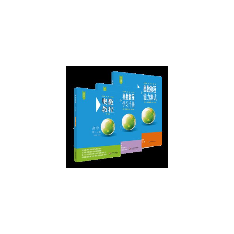 奥数教程高中第二分册(第七版)套装(教程+能力测试+学习手册全3册) 正版书籍 限时抢购 当当低价 团购更优惠 13521405301 (V同步)