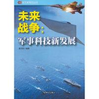 封面有磨痕-XX-科学新导向---未来战争:军事科技新发展 9787546409306 成都时代出版社 枫林苑图书专营