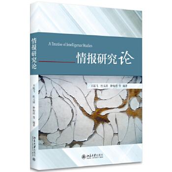 情报研究论 王延飞 等 北京大学出版社 正品保证,70%城市次日达,进入店铺更多优惠!