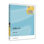 药物分析(第3版) 张骏 方应权 高等教育出版社