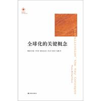 凤凰文库:全球化的关键概念 (挪)埃里克森,周云水,张劲夫,叶远飘 译林出版社