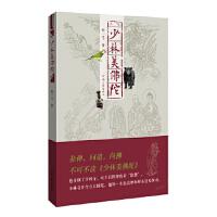 【二手8新正版】少林美佛陀 张一弓著 9787807656319 河南文艺出版社