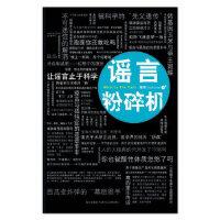 【旧书二手书9成新】单册售价 谣言粉碎机 果壳Guokr.com