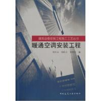 【新书店正版】暖通空调安装工程,刘庆山,中国建筑工业出版社9787112060016