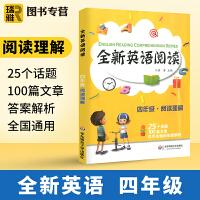 正版 全新英语阅读 四年级 阅读理解 4年级 小学英语阅读辅导资料 全新小学英语阅读 英语阅读理解专项强化训练书籍 华东