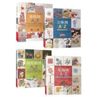 刺绣经典针法与图案(套装4册)