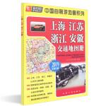 上海、江苏、浙江、安徽交通地图册(2019版)