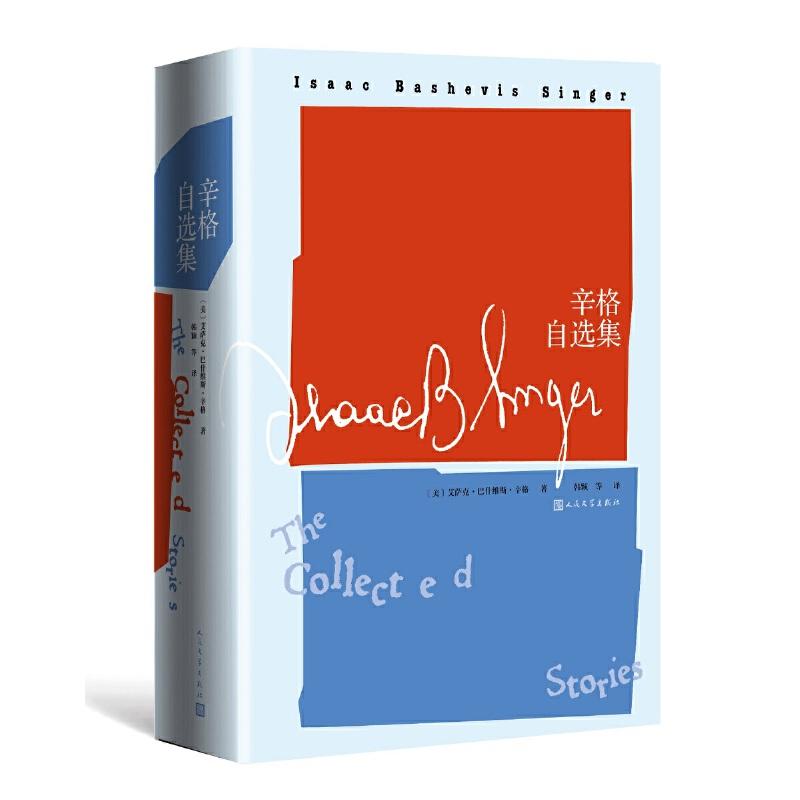 辛格自选集 诺贝尔文学奖得主艾萨克·巴什维斯·辛格 在二十世纪世界文坛独树一帜  深刻影响当代中国文坛 自选《傻瓜吉姆佩尔》《市场街的斯宾诺莎》等47篇短篇佳作。