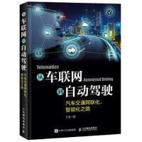 人民邮电:从车联网到自动驾驶――汽车交通网联化、智能化之路