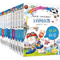 全套10册正版 我的本科学漫画书 儿童百问百答21-30册 6-12岁趣味科普百科提高孩子智力潜能开发 小学生课外书籍