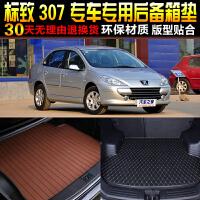 标致307专车专用尾箱后备箱垫子 改装脚垫配件