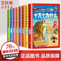 中国孩子钟爱的十万个为什么(套装全八册)  小学生注音版 6-7-12岁幼儿版 儿童百问百答课外科普读物恐龙书少儿百科全书儿童 6-12岁