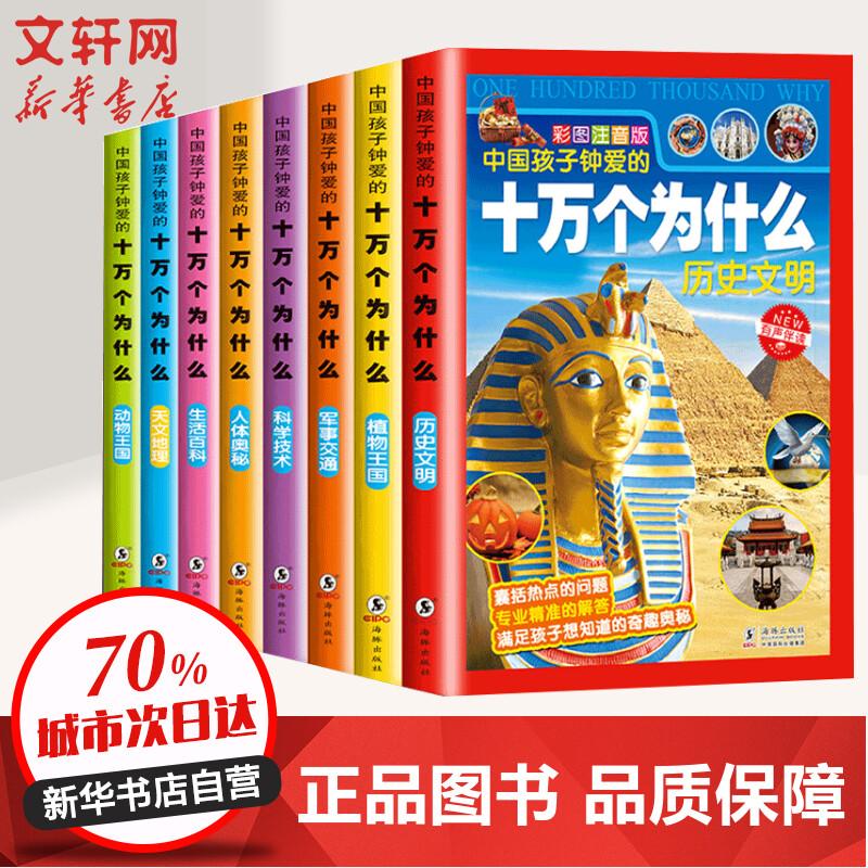 中国孩子钟爱的十万个为什么(套装全八册) 海豚出版社 【文轩正版图书】
